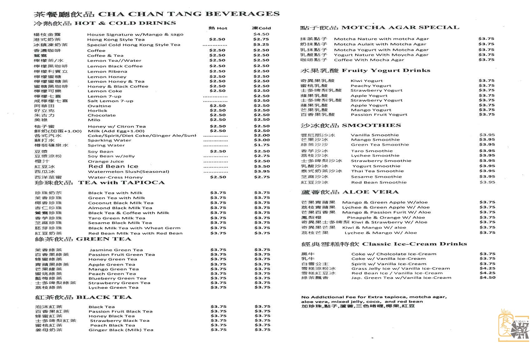 Menu 03 19 2018 cha chan tang for Accord asian cuisine ny